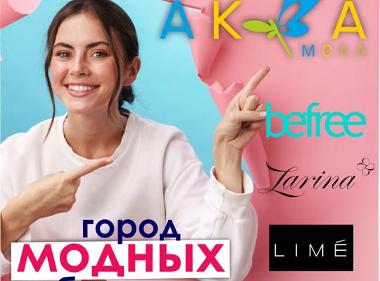 Город брендов в ТРЦ АКВАМОЛЛ