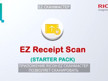 Приложение EZ СканМастер