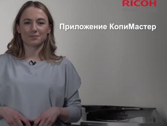 Возможности приложения EZ КопиМастер