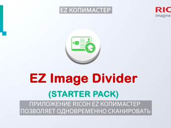 Приложение EZ КопиМастер