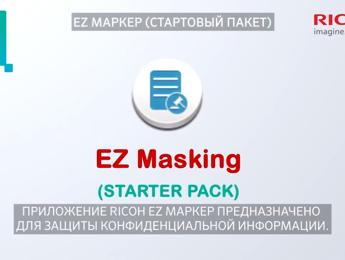 Приложение EZ Маркер