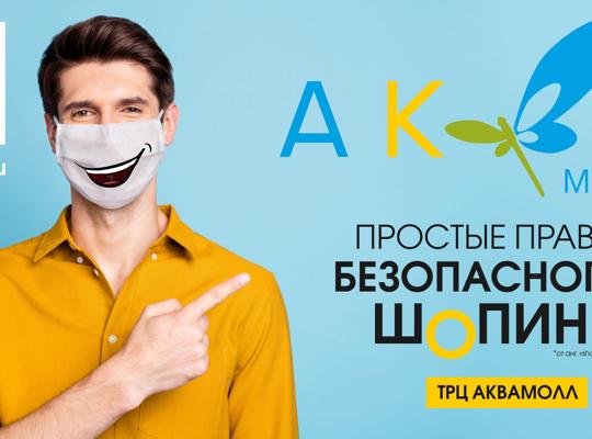 Безопасный шопинг вместе с ТРЦ АКВАМОЛЛ