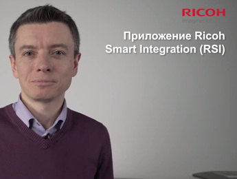 Приложение Ricoh Smart Integration