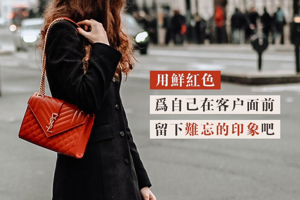 電商文案-鮮紅包包.jpg